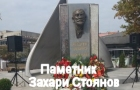 ini_zah_stoyanov.jpg